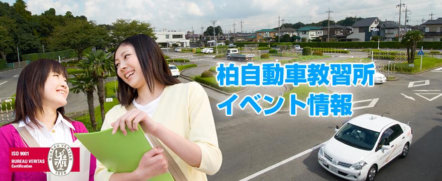 株式会社MKA|柏自動車教習所 公式ブログ